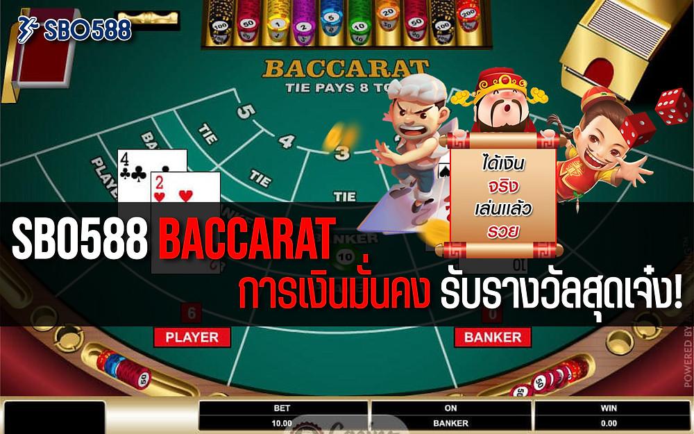 SBO588 Baccarat - เข้าร่วมบาคาร่าออนไลน์ การเงินมั่นคง และรับรางวัลสุดเจ๋ง! - SBO588