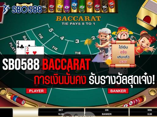 SBO588 Baccarat - เข้าร่วมบาคาร่าออนไลน์ การเงินมั่นคง และรับรางวัลสุดเจ๋ง!
