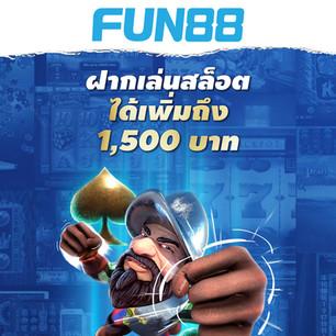 FUN88 แจกโบนัสแรกเข้า สล็อต 150% สูงสุด 8,000 บาท!
