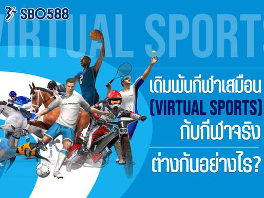 เดิมพันกีฬาเสมือน(Virtual Sports) กับกีฬาจริง ต่างกันอย่างไร?