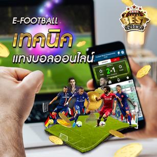 เทคนิคแทงบอลออนไลน์ E-Football