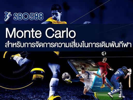 Monte Carlo สำหรับการจัดการความเสี่ยงในการเดิมพันกีฬา
