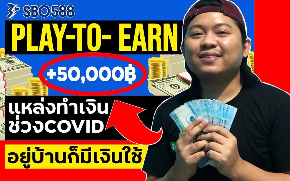 แหล่งทำเงินช่วงCOVID อยู่บ้านก็มีเงินใช้ - SBO588