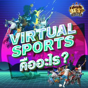 Virtual Sports คืออะไร