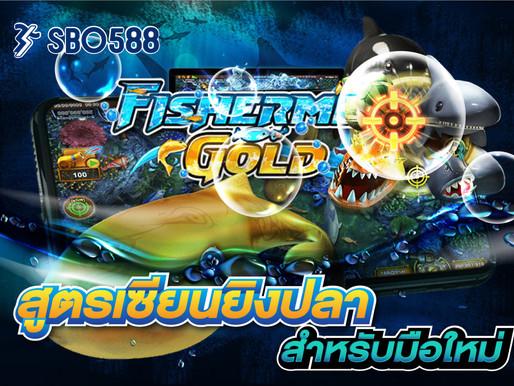 สูตรเกมยิงปลาที่เซียนแนะนำ