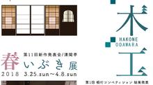 第11回「いぶき展」春の新作発表会