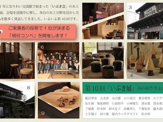 第10回「いぶき展」春の新作発表会