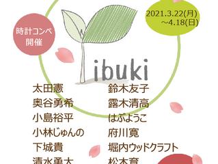 ・21/03/16 *「春のいぶき展」開催情報更新