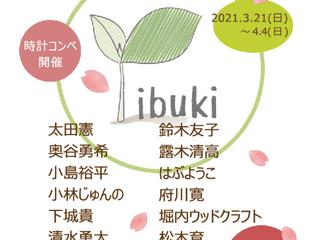 「木・技・匠の祭典」中止&「春のいぶき展」開催のお知らせ
