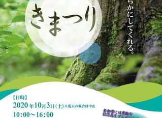「きまつり2020~癒しと恵みの秋~」開催 10月3日(土)