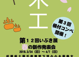 第12回「いぶき展」春の新作発表会(3/15更新)
