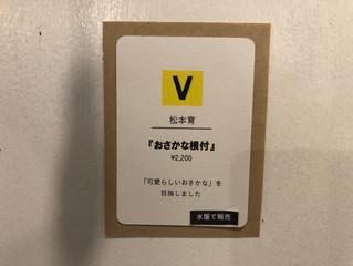 第12回「いぶき展」根付コンペ&新作コンペ 結果発表!