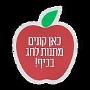 לוגו-תפוח-בלי-האשטג.png