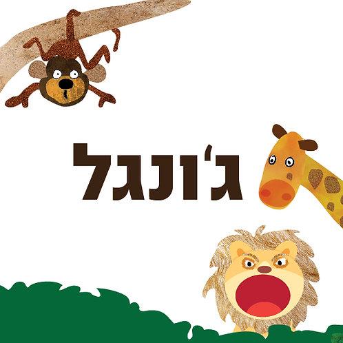 חבילה בנושא ג'ונגל