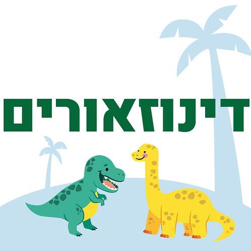 חבילה בנושא  דינוזאורים