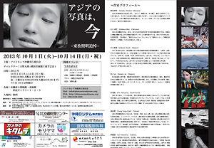 東松照明追悼 展示会