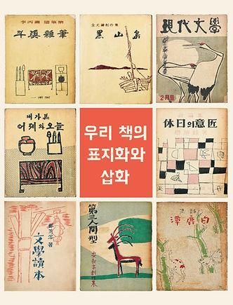 ml_우리책의표지화와삽화.jpg