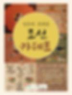 ml_조선카페트.jpg