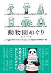 書影『動物園めぐり』.jpg