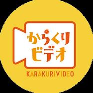 karakuri_1.png