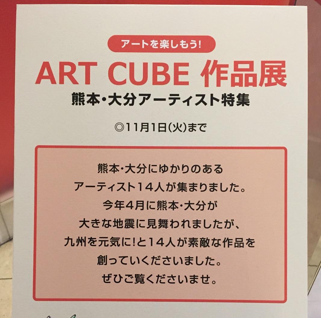 ART CUBEのパネル