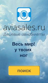 aviasales_banner.jpg