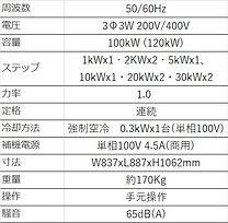 products_pic03スペック.jpg