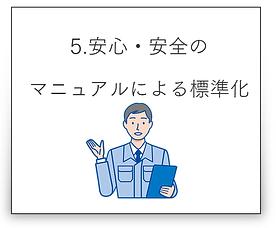 5 安心.png