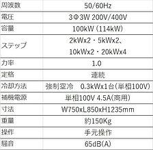 products_pic02スペック.jpg