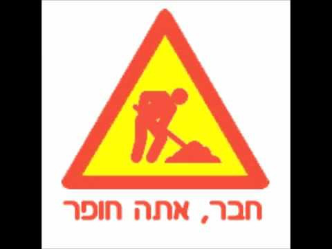 Уроки иврита