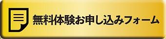 無料体験フォーム.png