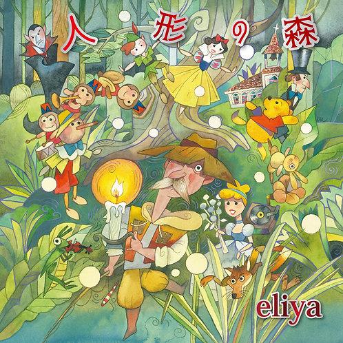 eliya 4th アルバム: 人形の森 / サーカス小屋と天幕