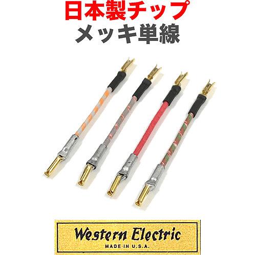 WE 24GA、単線リード線(メッキ線、絹巻き)/4本セット