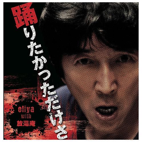 eliya with 放蕩庵 ファーストアルバム「踊りたかっただけさ」