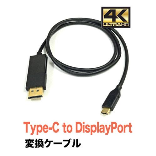 米国A2D社推薦品! USB Type-C to DisplayPort 変換ケーブル