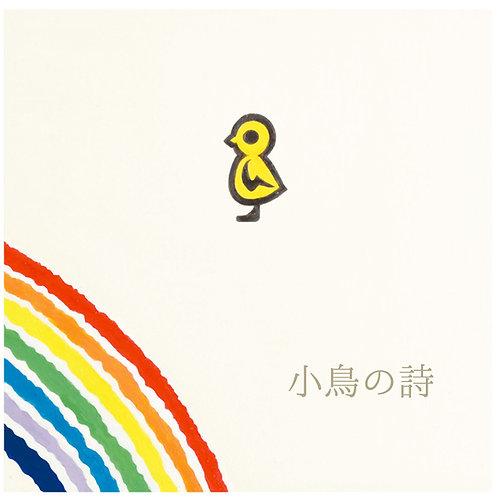 eliya with 放蕩庵 セカンドアルバム「小鳥の詩」