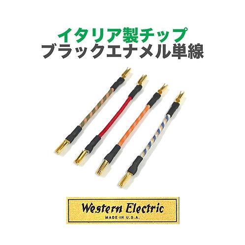 WE 24GA、単線リード線(ブラックエナメル、絹巻き / イタリア製チップ)/ 4本セット
