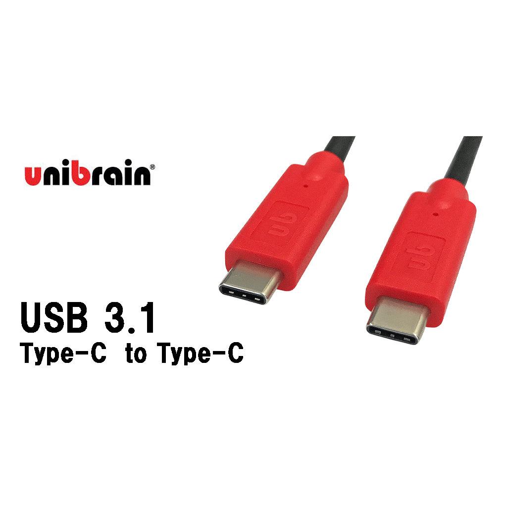 プロケーブル unibrain USB 3.1 Type-C to Type-C ケーブル 【ケーブル長】 15cm