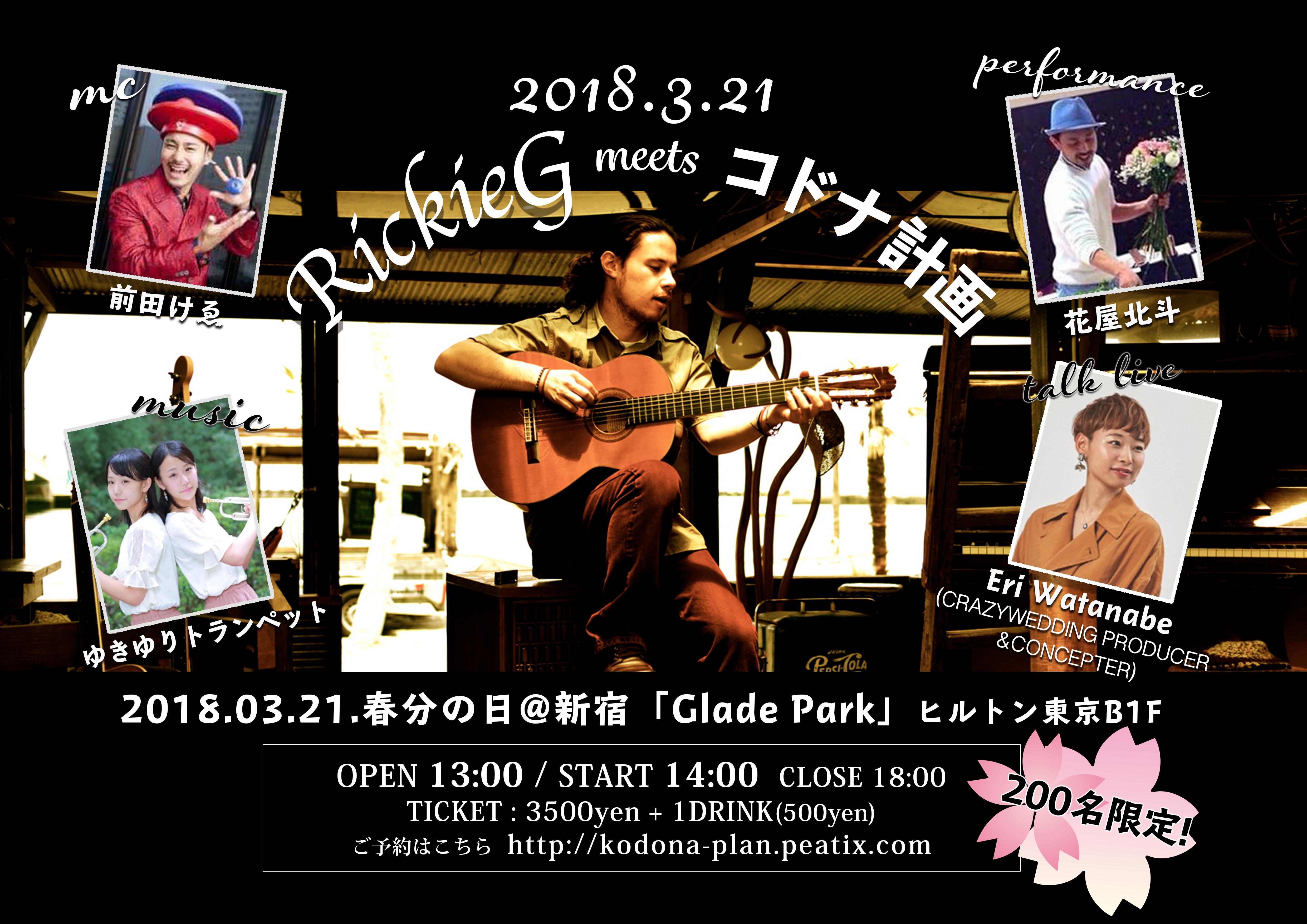 【ポスター】音楽イベント