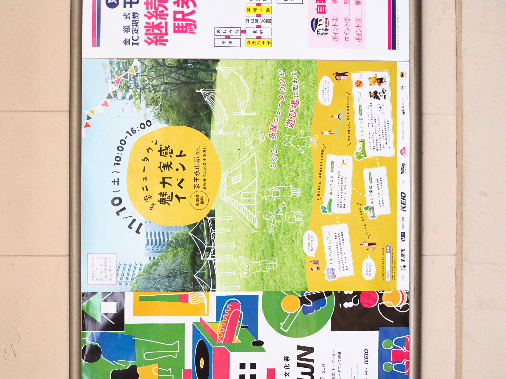 B1 駅貼り ポスター