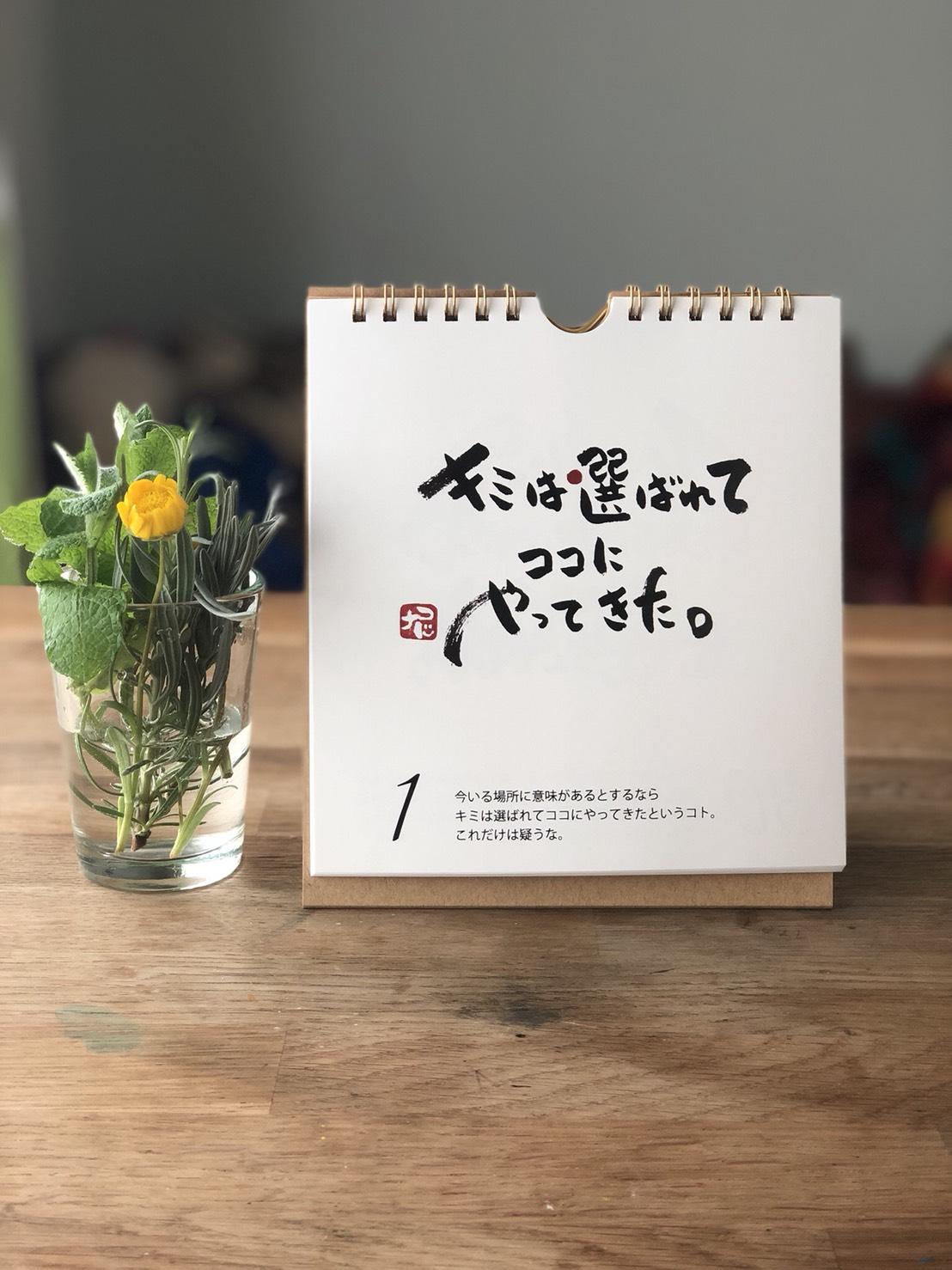 【卓上カレンダー】アーティスト
