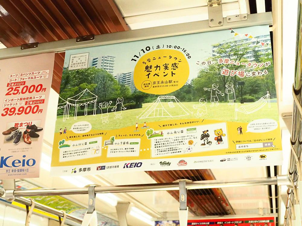 京王線の中吊り広告デザイン