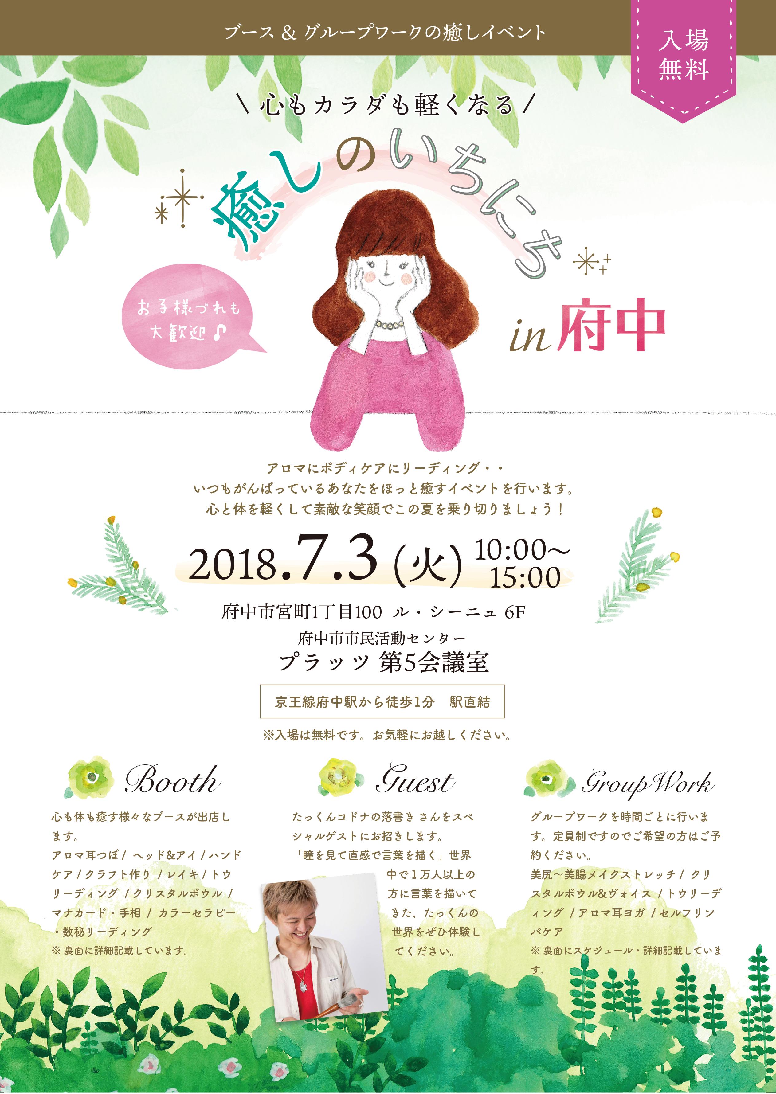 【A4】イベントフライヤー