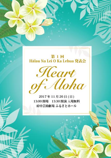 【A4 8P冊子】フラダンス発表会
