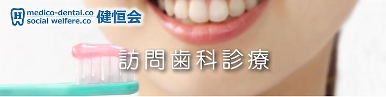訪問歯科診療.png