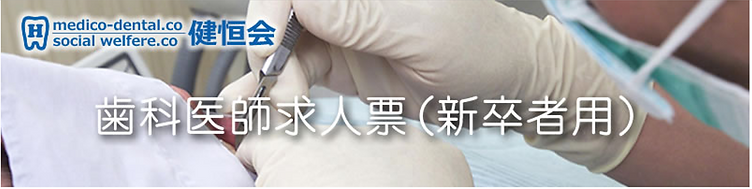 歯科医師新卒.png