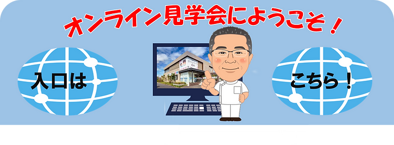 オンライン見学会.png