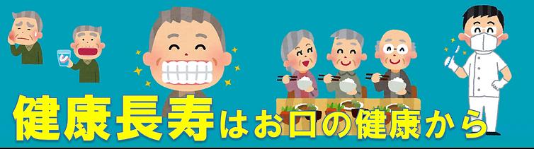 健康長寿.png