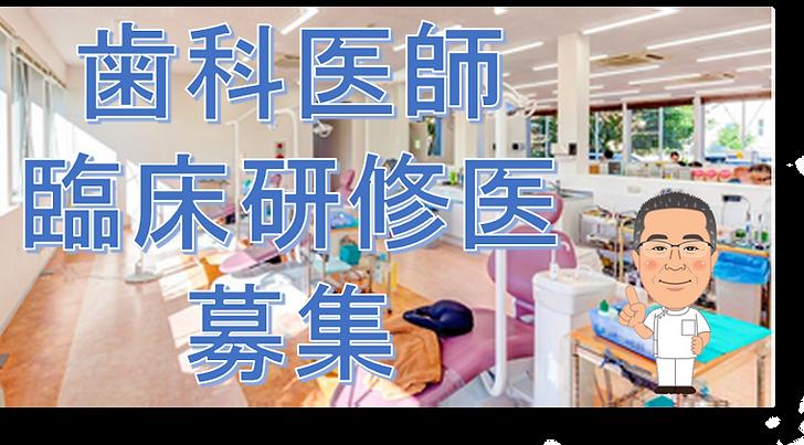 研修医募集.png