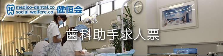 歯科助手.png